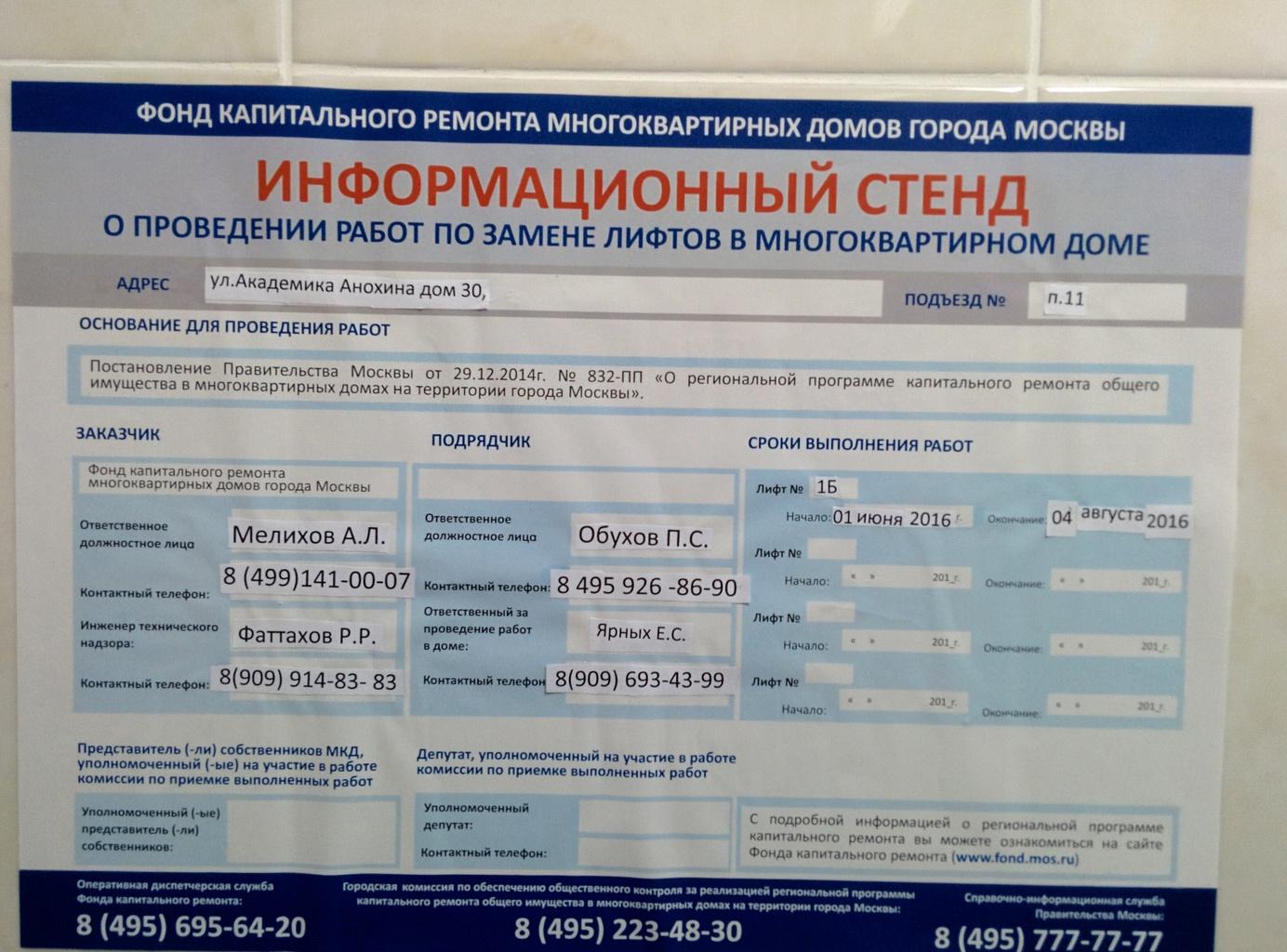 Фонд капитального ремонта москвы телефон